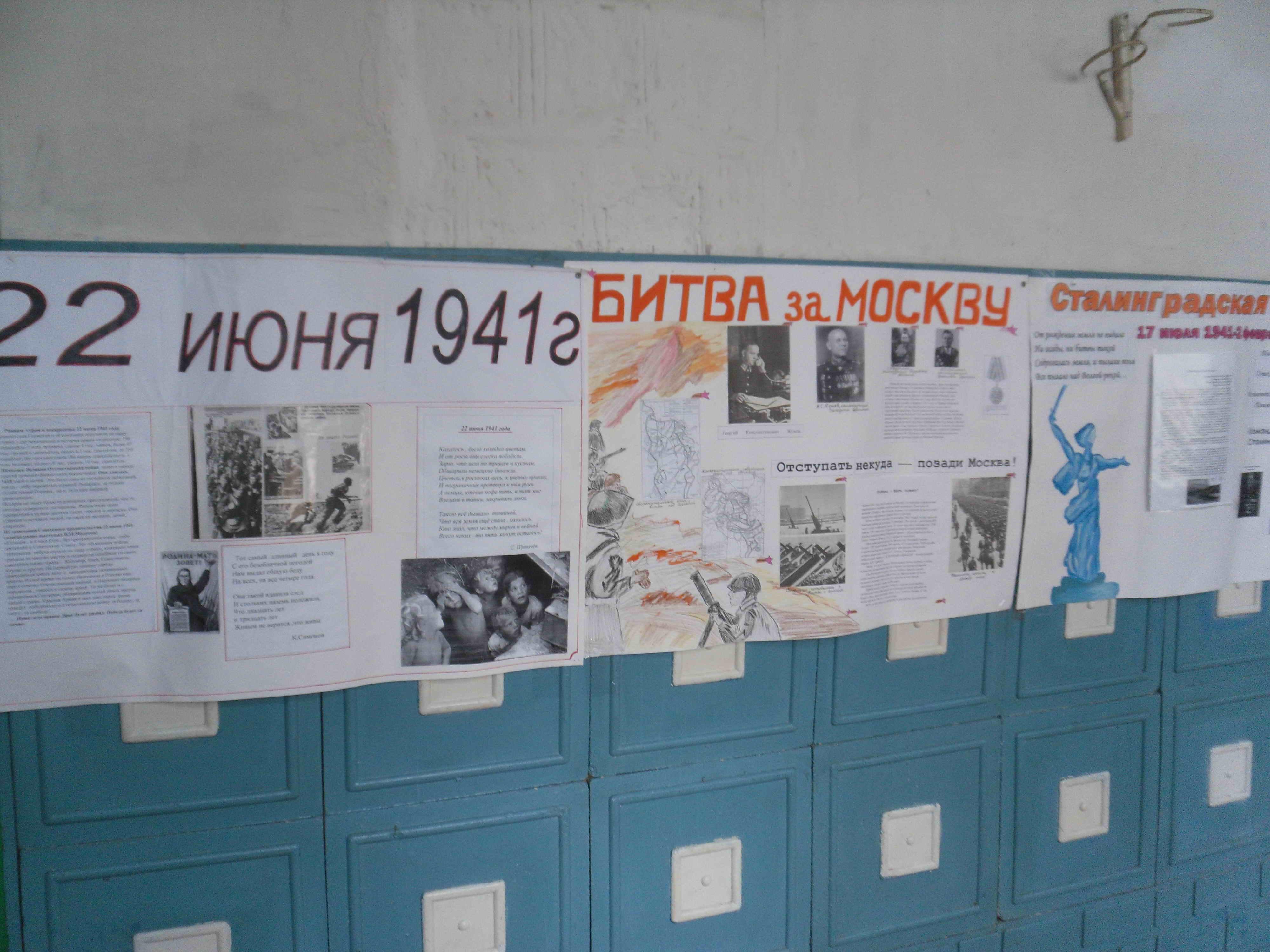 Конкурс плакатов, посвященных 70-летию Великой Победы_1